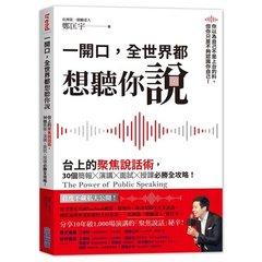 一開口,全世界都想聽你說:台上的聚焦說話術,30個簡報×演講×面試×授課必勝全攻略!-cover