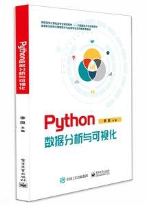 Python 數據分析與可視化-cover