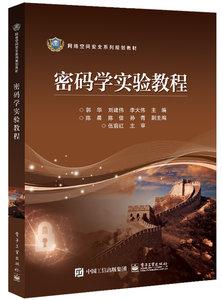 密碼學實驗教程-cover