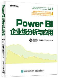 Power BI 企業級分析與應用-cover