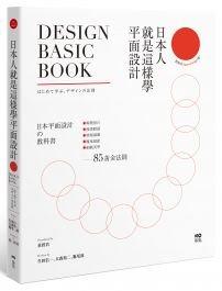 日本人就是這樣學平面設計:極簡留白|漫畫動感|情報滿載|魔鬼細節……的85黃金法則-cover