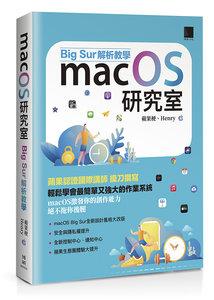 macOS 研究室:Big Sur 解析教學-cover