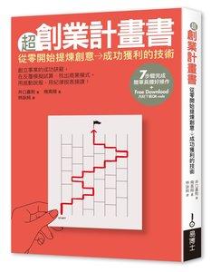 超創業計畫書-cover