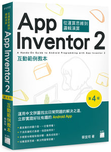 App Inventor 2 互動範例教本, 4/e-cover