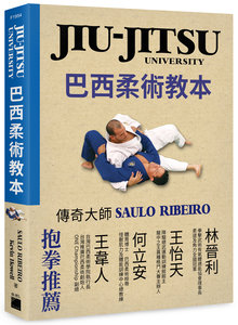 JIU-JITSU University 巴西柔術教本-cover
