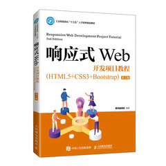 響應式 Web 開發項目教程 (HTML5+CSS3+Bootstrap), 2/e-cover