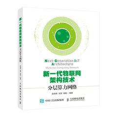 新一代物聯網架構技術 分層算力網絡-cover