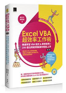 Excel VBA 超效率工作術:無痛學習 VBA 程式&即學即用!200個活用範例集讓你輕鬆上手, 2/e-cover