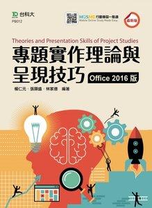 專題實作理論與呈現技巧 (Office 2016版)-cover