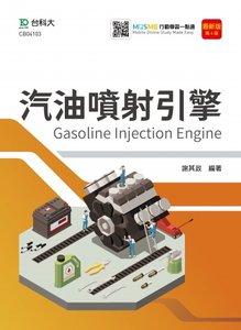 汽油噴射引擎 - 最新版(第四版) - 附 MOSME 行動學習一點通-cover