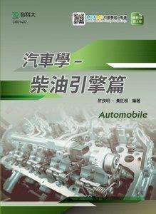 汽車學 - 柴油引擎篇 - 最新版(第三版) - 附 MOSME 行動學習一點通