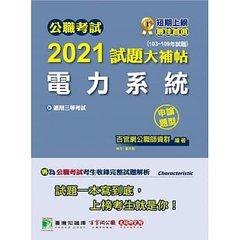 公職考試 2021 試題大補帖【電力系統】(103~109年試題)(申論題型)[適用三等/關務特考、鐵特、高考、技師、地方特考]-cover