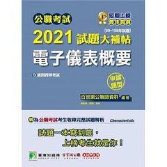 公職考試 2021 試題大補帖【電子儀表概要】(99~109年試題)(申論題型)[適用四等/鐵路特考員級、普考、地方特考]-cover