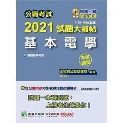 公職考試 2021 試題大補帖【基本電學】(100~109年試題)(申論題型)[適用四等/關務特考、鐵特、普考、地方特考]-cover