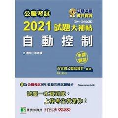 公職考試 2021 試題大補帖【自動控制】(99~109年試題)(申論題型)[適用三等/關務特考、鐵特、高考、地方特考]-cover