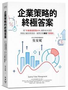 企業策略的終極答案:用「作業價值管理AVM」破除成本迷思,掌握正確因果資訊,做對決策賺到「管理財」(最新修訂版)-cover