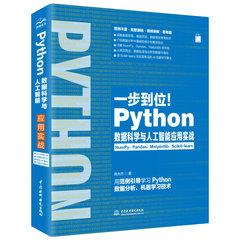 Python數據科學與人工智能應用實戰 -cover