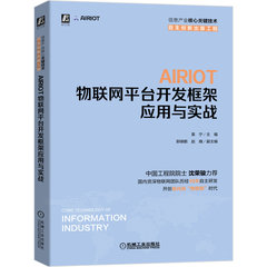 AIRIOT物聯網平台開發框架應用與實戰-cover