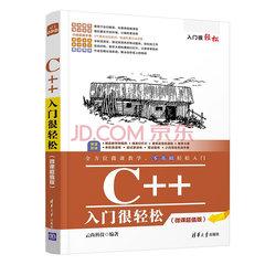 C++ 入門很輕松 (微課超值版)-cover