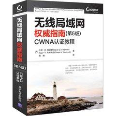 無線局域網權威指南(第5版):CWNA認證教程-cover