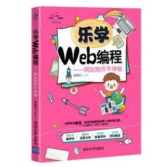 樂學Web編程-網站製作不神秘-cover