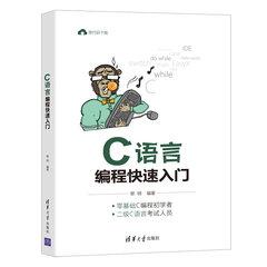 C語言編程快速入門-cover