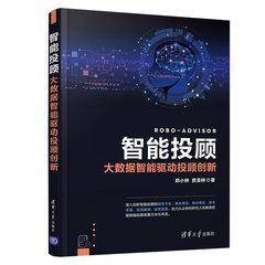 智能投顧——大數據智能驅動投顧創新-cover