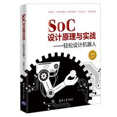 SOC設計原理與實戰-輕松設計機器人-cover