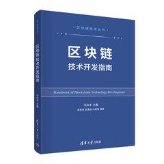 區塊鏈技術開發指南-cover