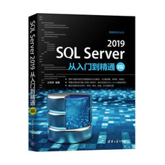 SQL Server 2019 從入門到精通 (視頻教學超值版)-cover