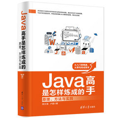 Java高手是怎樣煉成的:原理、方法與實踐-cover