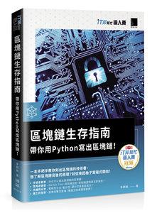 區塊鏈生存指南:帶你用 Python 寫出區塊鏈!(iT邦幫忙鐵人賽系列書)-cover