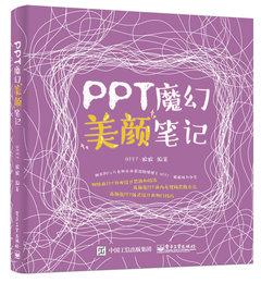 PPT魔幻美顏筆記-cover