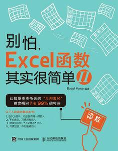 別怕 Excel 函數其實很簡單 2-cover