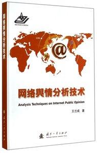 網絡輿情分析技術-cover