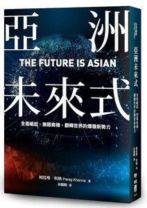 亞洲未來式:全面崛起、無限商機,翻轉世界的爆發新勢力-cover