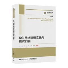 國之重器出版工程 5G網絡建設實踐與模式創新-cover