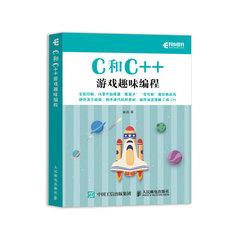 C 和 C++ 游戲趣味編程 (全彩印刷)-cover