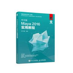 中文版Maya 2016實用教程-cover
