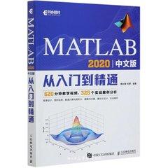 MATLAB2020中文版從入門到精通-cover