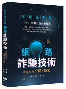 黑色產業鏈:網路詐騙技術首度現場公開及防範-cover