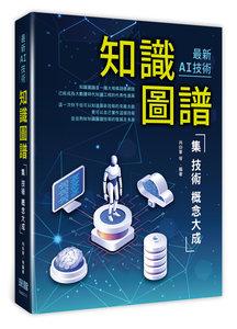 最新AI技術:知識圖譜集技術概念大成-cover