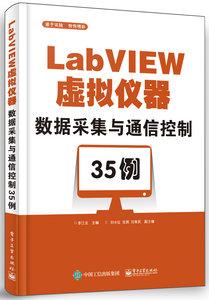 LabVIEW 虛擬儀器數據採集與通信控制35例-cover