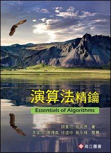 演算法精鑰 (推薦:李家同‧唐傳義‧徐道中‧黃永輝)-cover