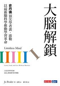 大腦解鎖:史丹佛頂尖學者裘.波勒以最新腦科學推動學習革命-cover