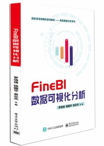 FineBI數據可視化分析-cover