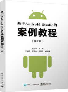 基於Android Studio的案例教程(第2版)-cover