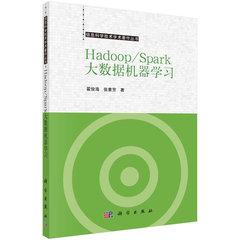 Hadoop/Spark大數據機器學習-cover