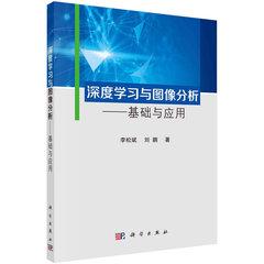 深度學習與圖像分析——基礎與應用-cover
