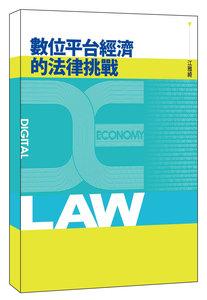 數位平台經濟的法律挑戰-cover